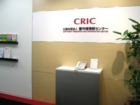 CRIC information counter
